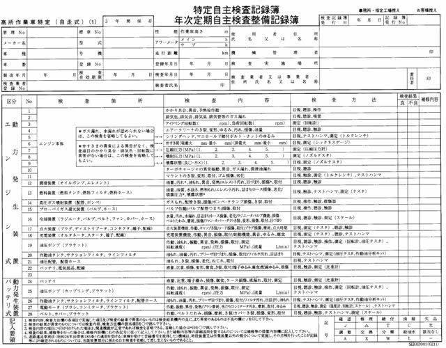 高所作業車・フォークリフトのメンテナンスサービス / 中古車販売|特定自主検査・定期自主検査